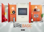  TOEIC BASIC LISTENING 2nd edition
