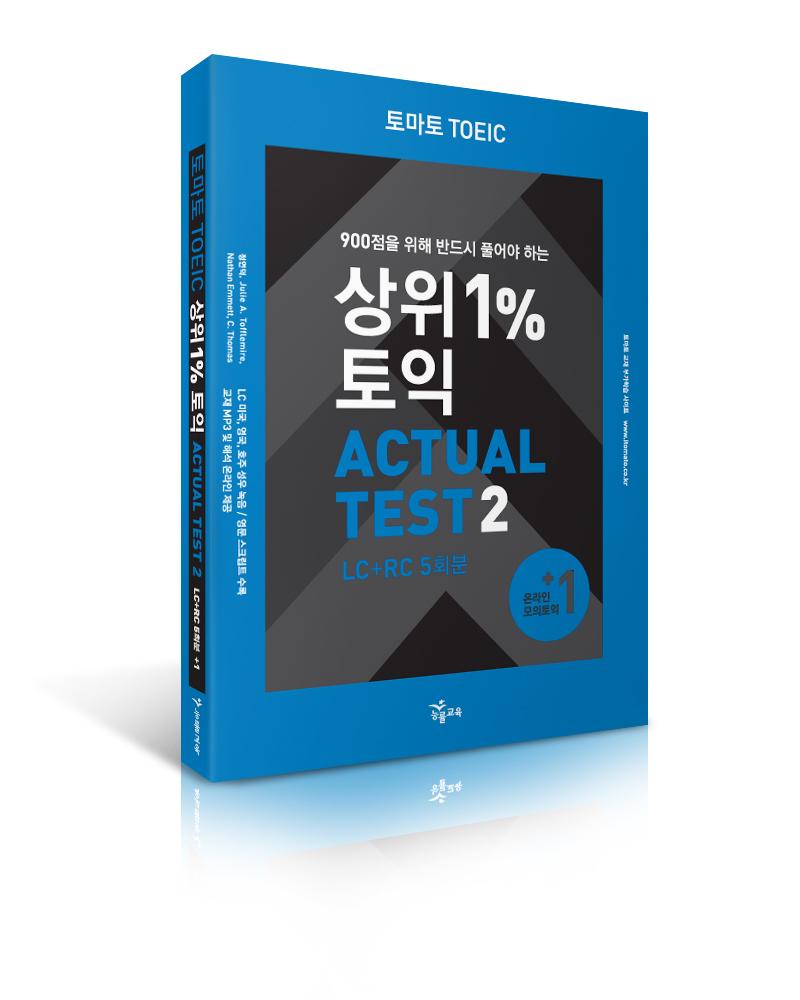 토마토 TOEIC 상위1%토익 Actual Test 2 교재 이미지 입니다.