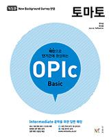 (개정판)토마토 OPIc BASIC 교재 이미지 소형