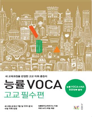 [2013 개정판] 능률 VOCA 고교 필수편