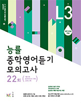 [개정판] 능률 중학영어듣기 모의고사 22회 Level 3