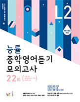 [개정판] 능률 중학영어듣기 모의고사 22회 Level 2