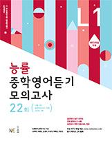 [개정판] 능률 중학영어듣기 모의고사 22회 Level 1
