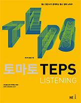 토마토 TEPS LISTENING 교재 이미지 소형