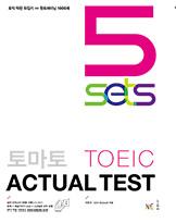 토마토 TOEIC COMPACT ACTUAL TEST 교재 이미지 소형