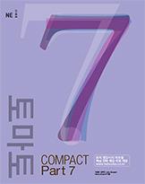 토마토 TOEIC COMPACT PART 7 교재 이미지 소형