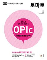 (개정판)토마토 OPIc INTERMEDIATE 교재 이미지 소형