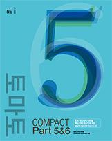 토마토 TOEIC COMPACT PART 5&6 교재 이미지 소형
