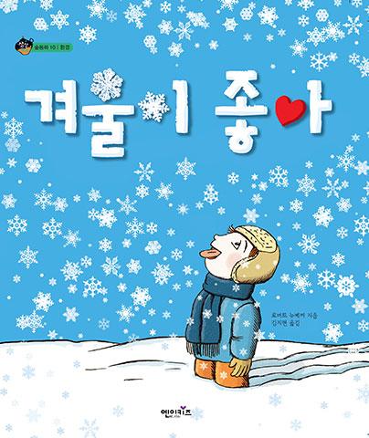 겨울이 좋아
