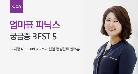 [Q&A] 엄마표 파닉스 궁금증 BEST 5!