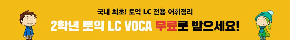 2학년토익 LC VOCA 무료로 받으세요!> (기간:2017-02-07 ~ 2017-12-31