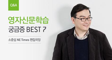 [Q&A] 영자신문학습 궁금증 BEST 7 !