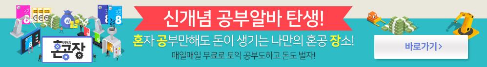 33토익 여름방학 이벤트 (기간:2017-06-20 ~ 2017-12-31