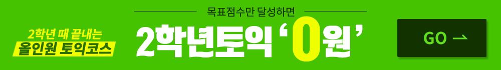 목표점수만 달성하면 2학년토익 '0원'> (기간:2017-08-28 ~ 2017-12-31