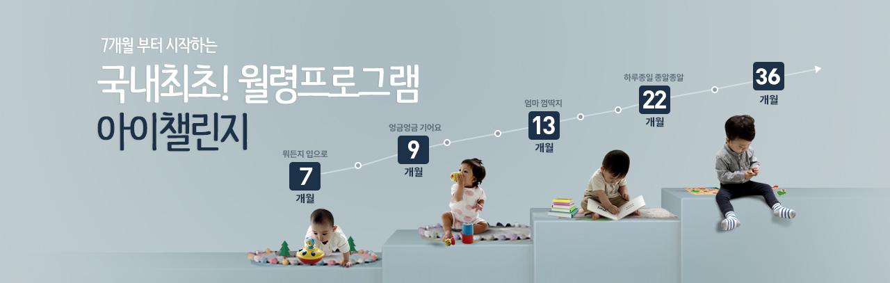 아이챌린지 월령제 광고 배너 2