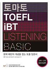 토마토 TOEFL iBT BASIC LISTENING 교재 이미지 소형