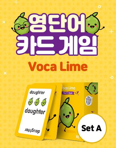 [보카라임] Voca Lime 초등 필수 영단어 SET A 표지