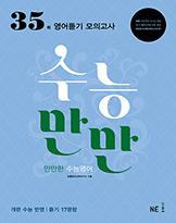 수능만만 영어듣기 모의고사 35회 [2014 개정]