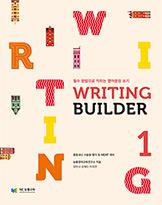 Writing Builder 1