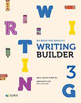Writing Builder 3