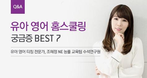[Q&A]유아 영어 홈스쿨링 궁금증 BEST 7 !