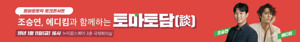 토마토토익 토크 콘서트 - '토마토담'