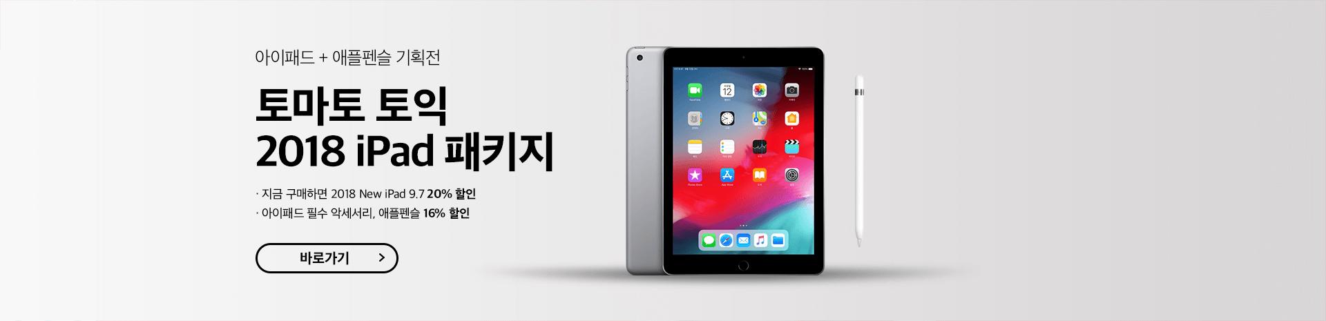 토마토토익 X 2018 iPad