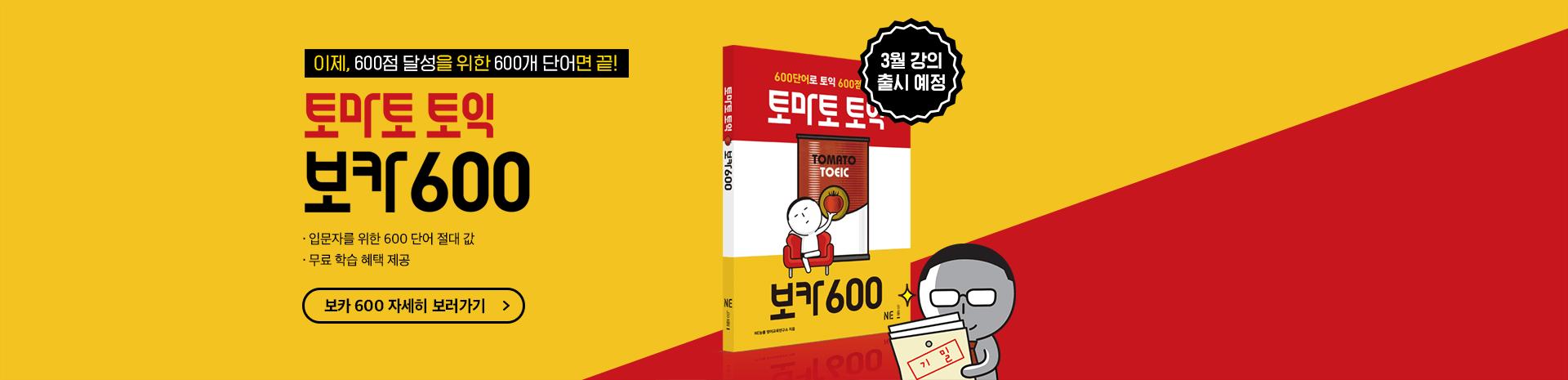 보카 600 교재 출시
