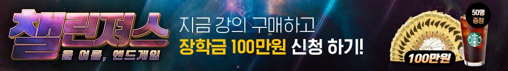 토마토 토익 목표점수 챌린저스 EVENT!