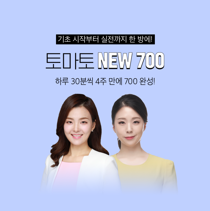 new 700