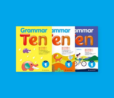 [신간] 초중등 문법서 Grammar Ten 바로가기