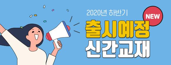[공지] 2020년 하반기 신간 출시 예정 교재
