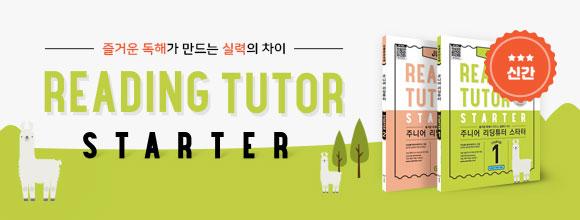 [초등 신간] 주니어 리딩튜터 스타터