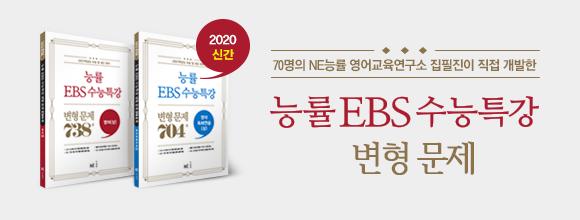 [고등 신간] 능률 EBS 수능특강 변형문제