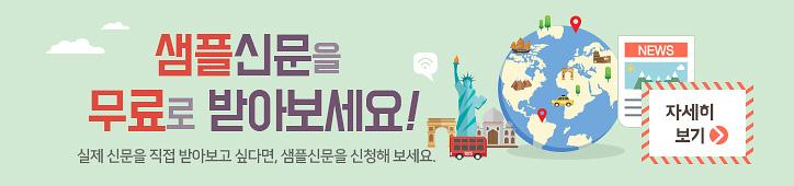https://upfile.neungyule.com/upload_user/bef_upfilenetimescokr/2018/08/banner_NE-Times_724x170.jpg